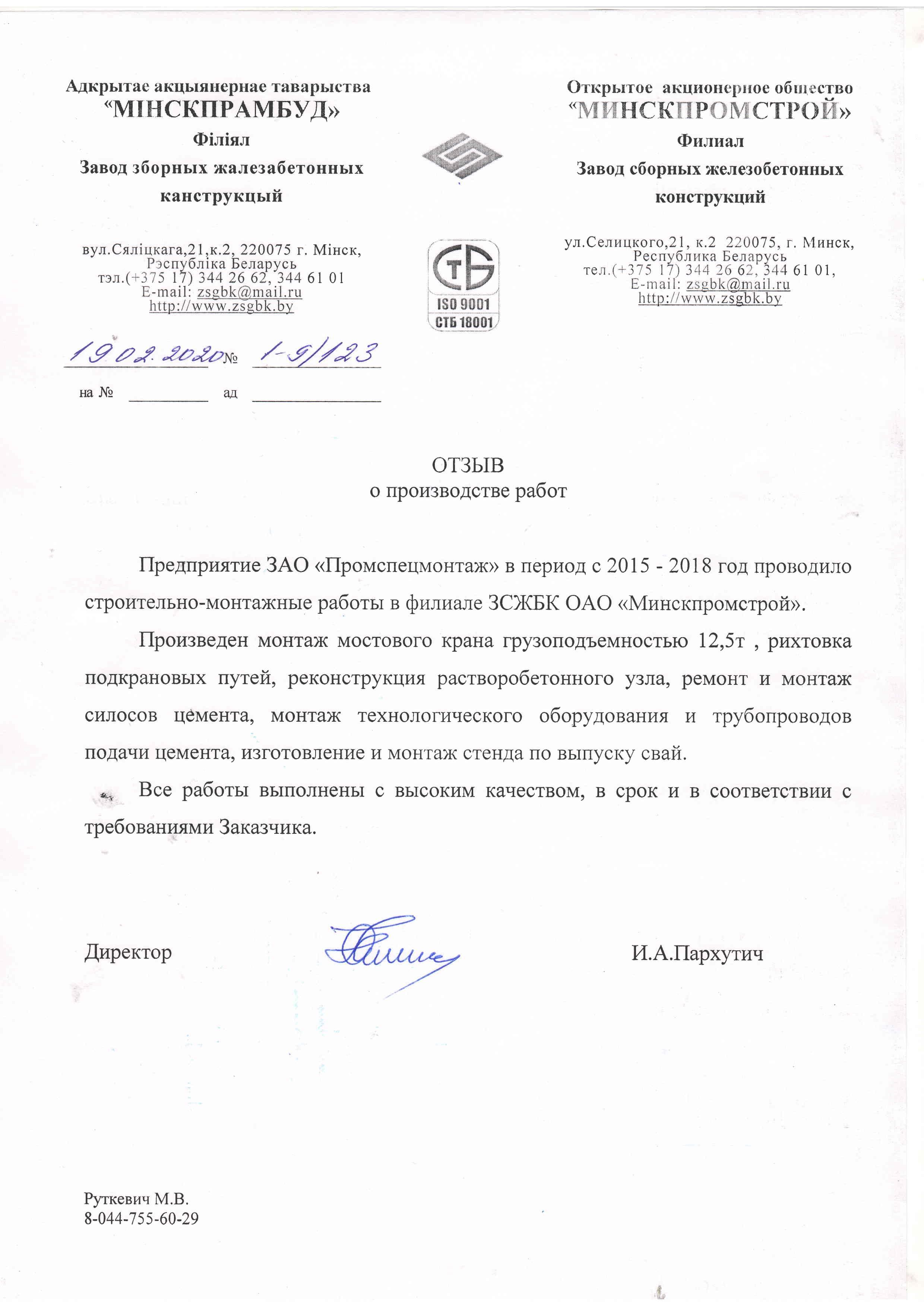 ЗСЖБК Минскпромстрой