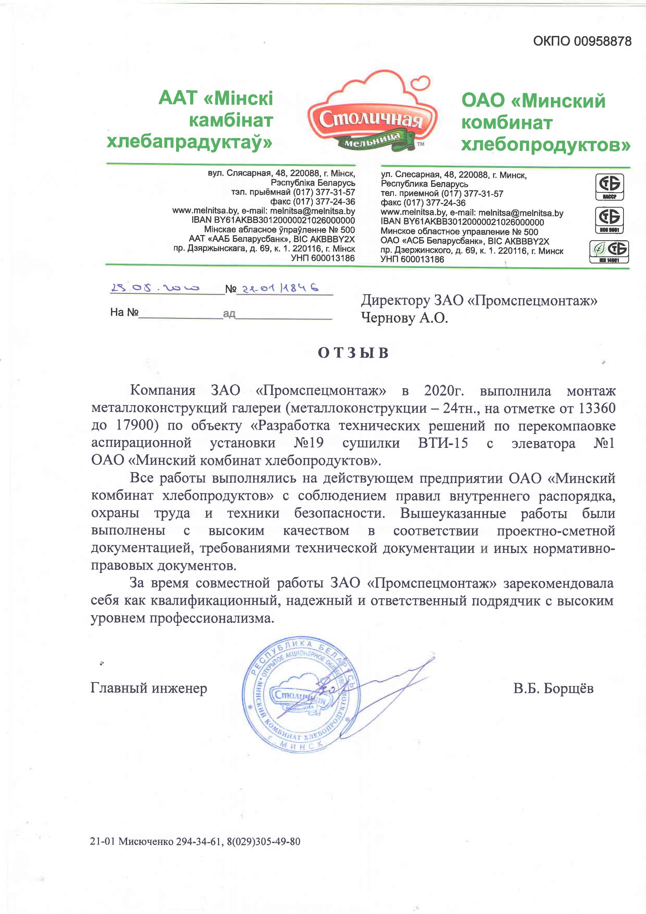 Минский Комбинат Хлебопрод