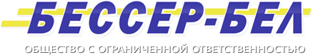 """ООО """"БЕССЕР-БЕЛ"""""""